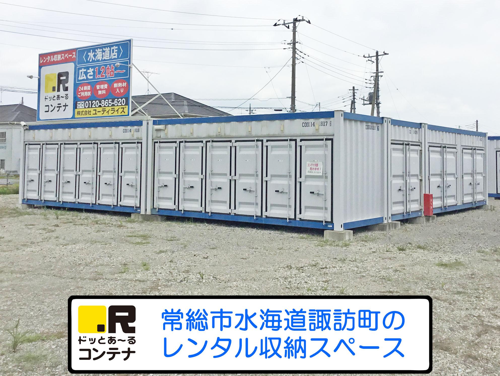 ドッとあ~るコンテナ 水海道店