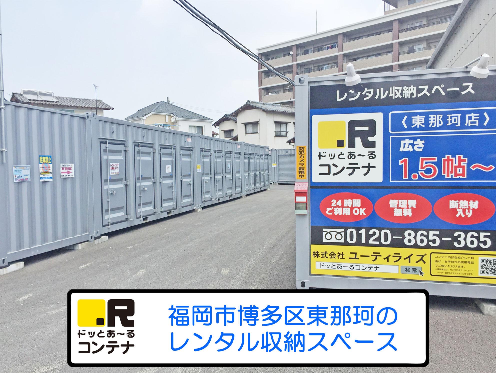 ドッとあ~るコンテナ東那珂店(6ヶ月半額キャンペーン)