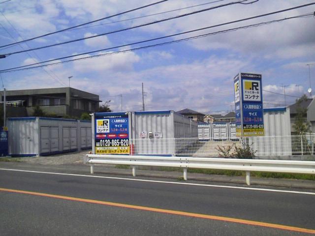 ドッとあ~るコンテナ 入間野田店