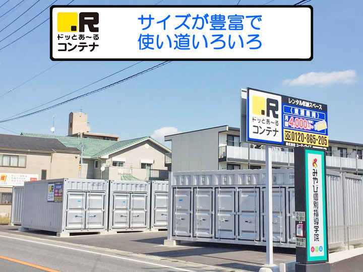 東浦森岡(コンテナ型トランクルーム)