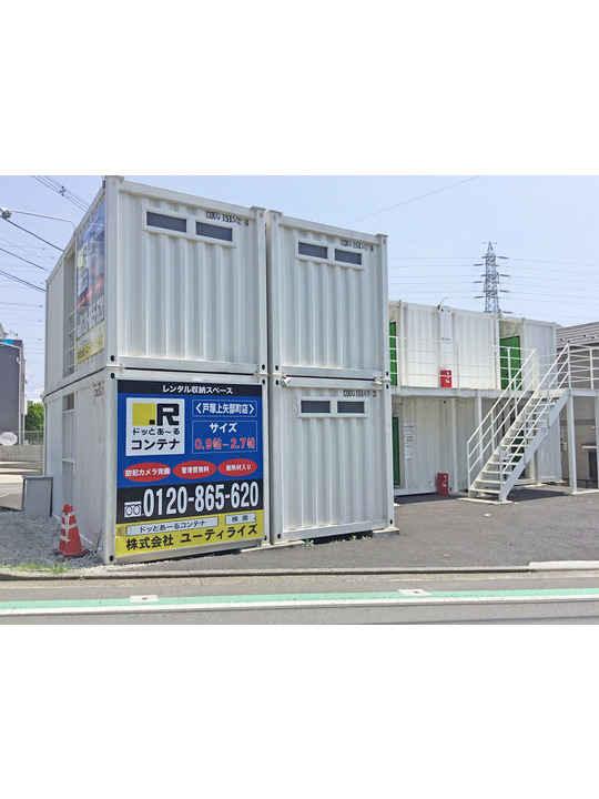 戸塚上矢部町店(室内型トランクルーム)