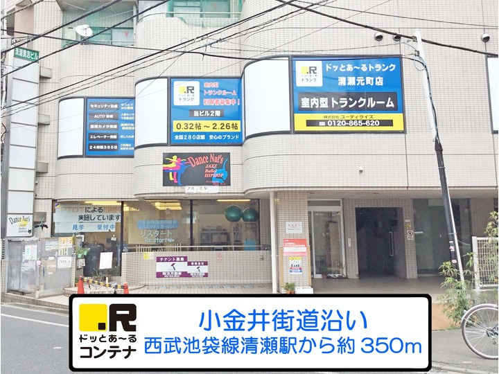 清瀬元町(室内型トランクルーム)