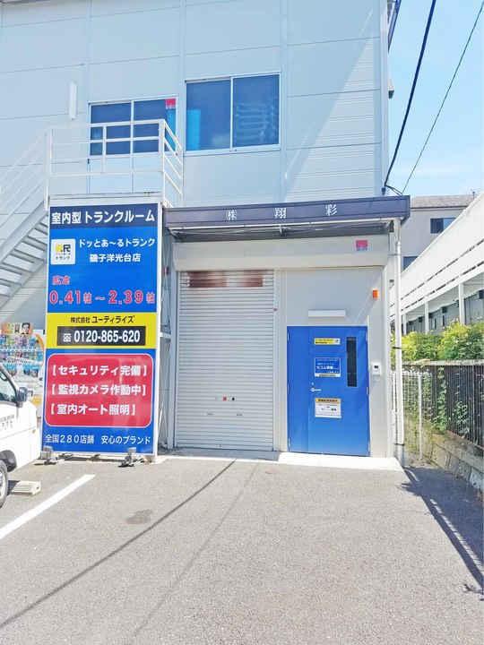 磯子洋光台店(室内型トランクルーム)