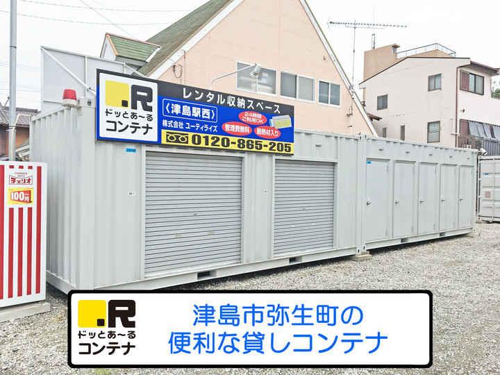 津島駅西店(コンテナ型トランクルーム)