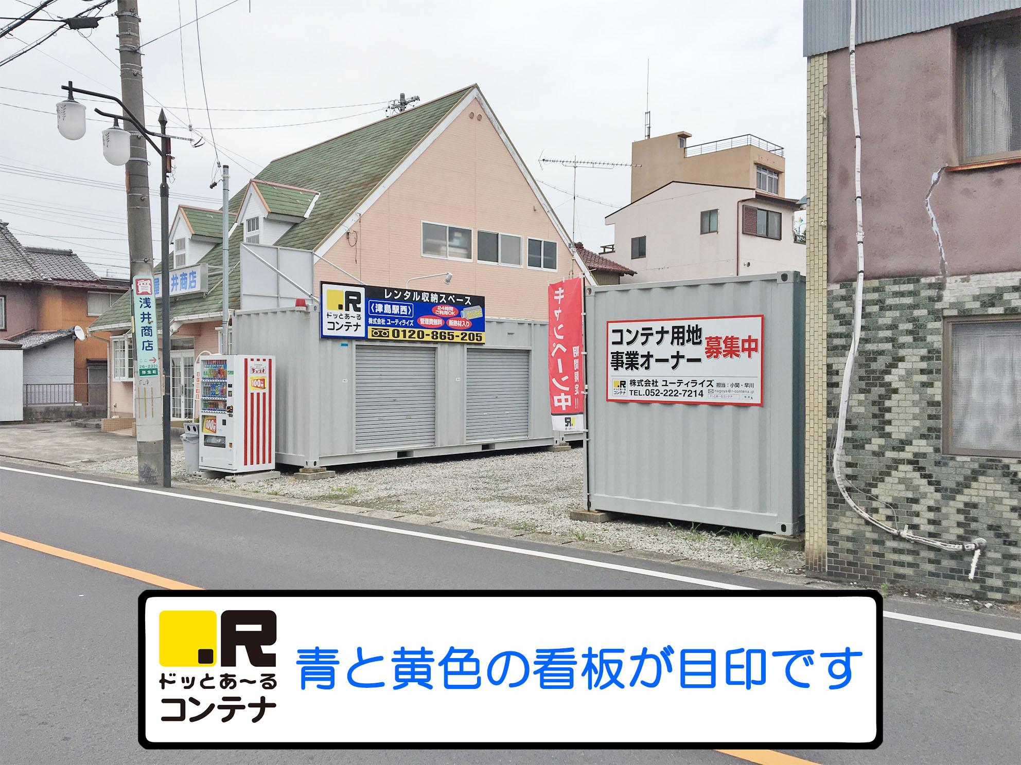 ドッとあ~るコンテナ津島駅西店
