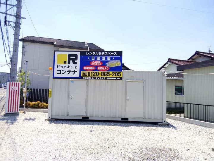 日進浅田店(コンテナ型トランクルーム)