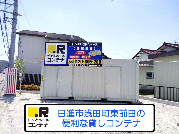 ドッとあ~るコンテナ日進浅田店