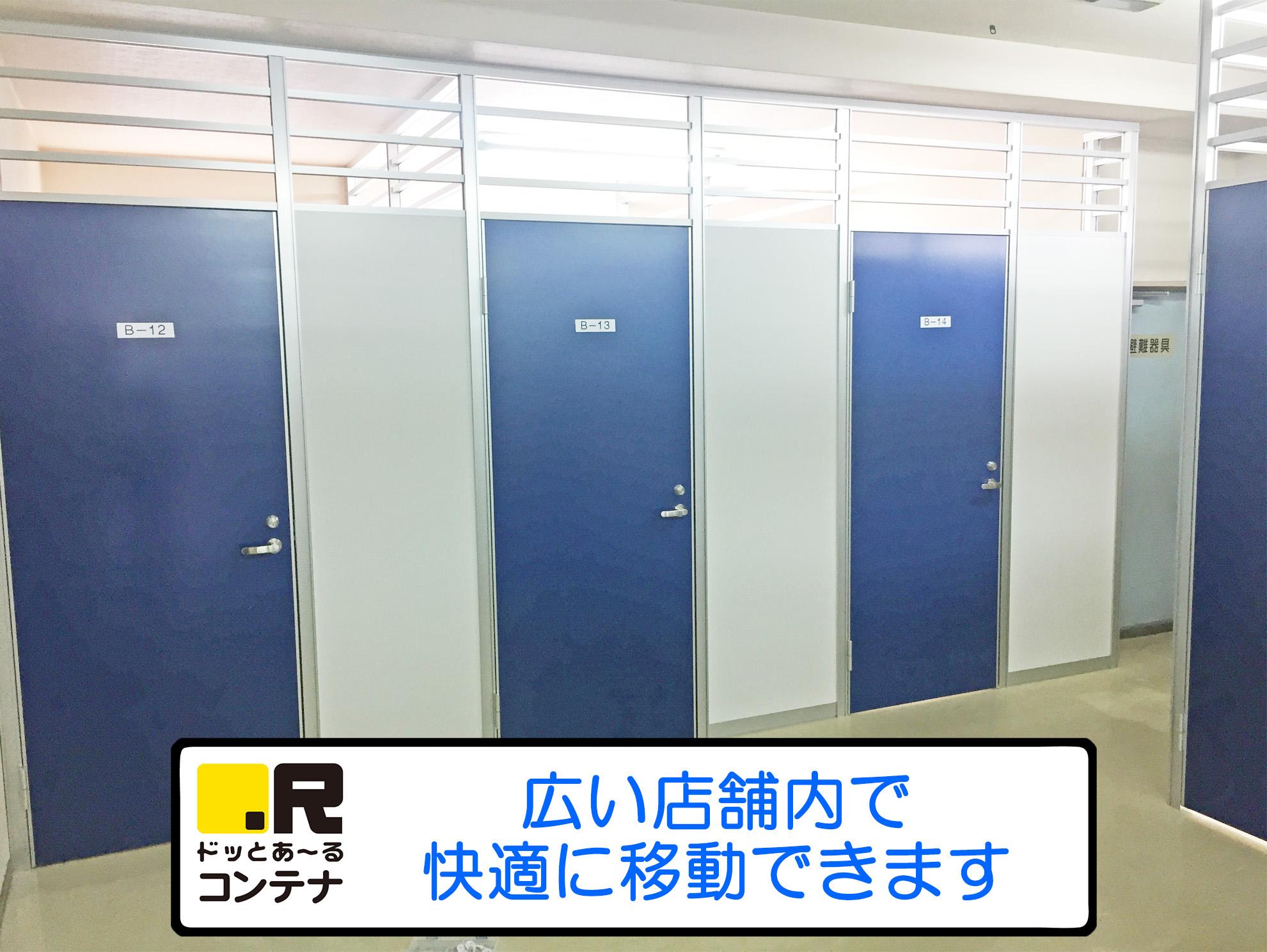 ドッとあ~るコンテナ博多駅南2丁目店