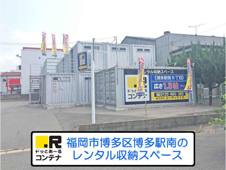 博多駅南6丁目(コンテナ型トランクルーム)
