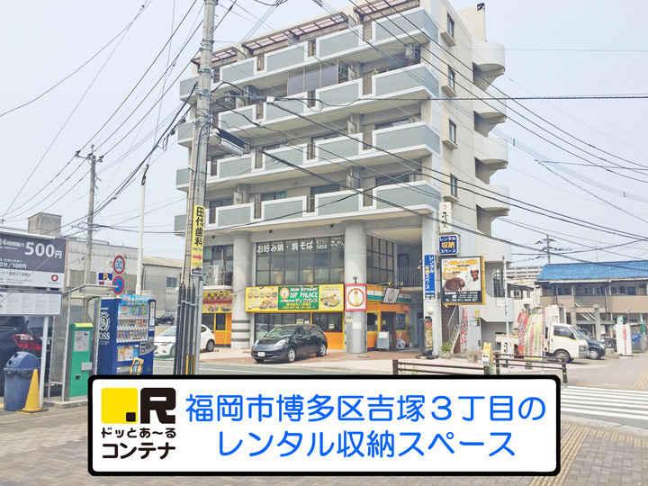 吉塚3丁目(室内型トランクルーム)