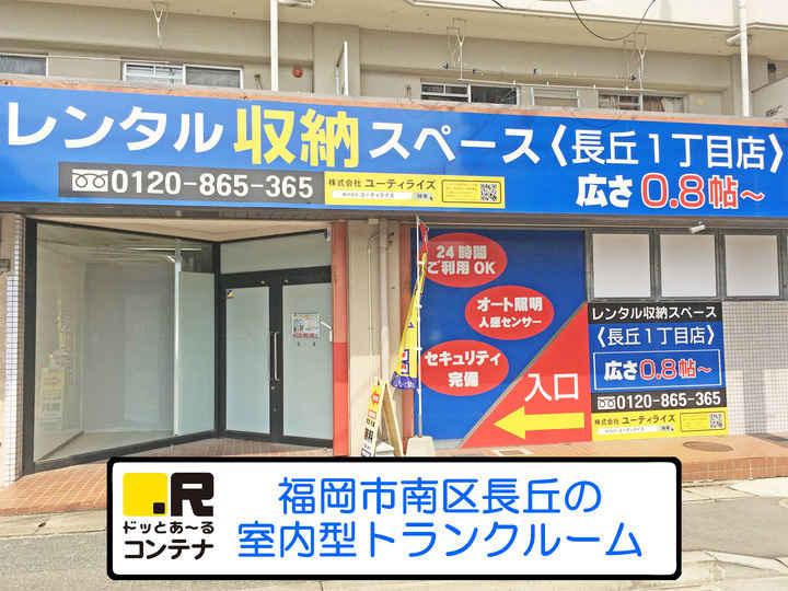 ドッとあ~るコンテナ長丘1丁目店(当月翌月無料・6ヶ月半額)