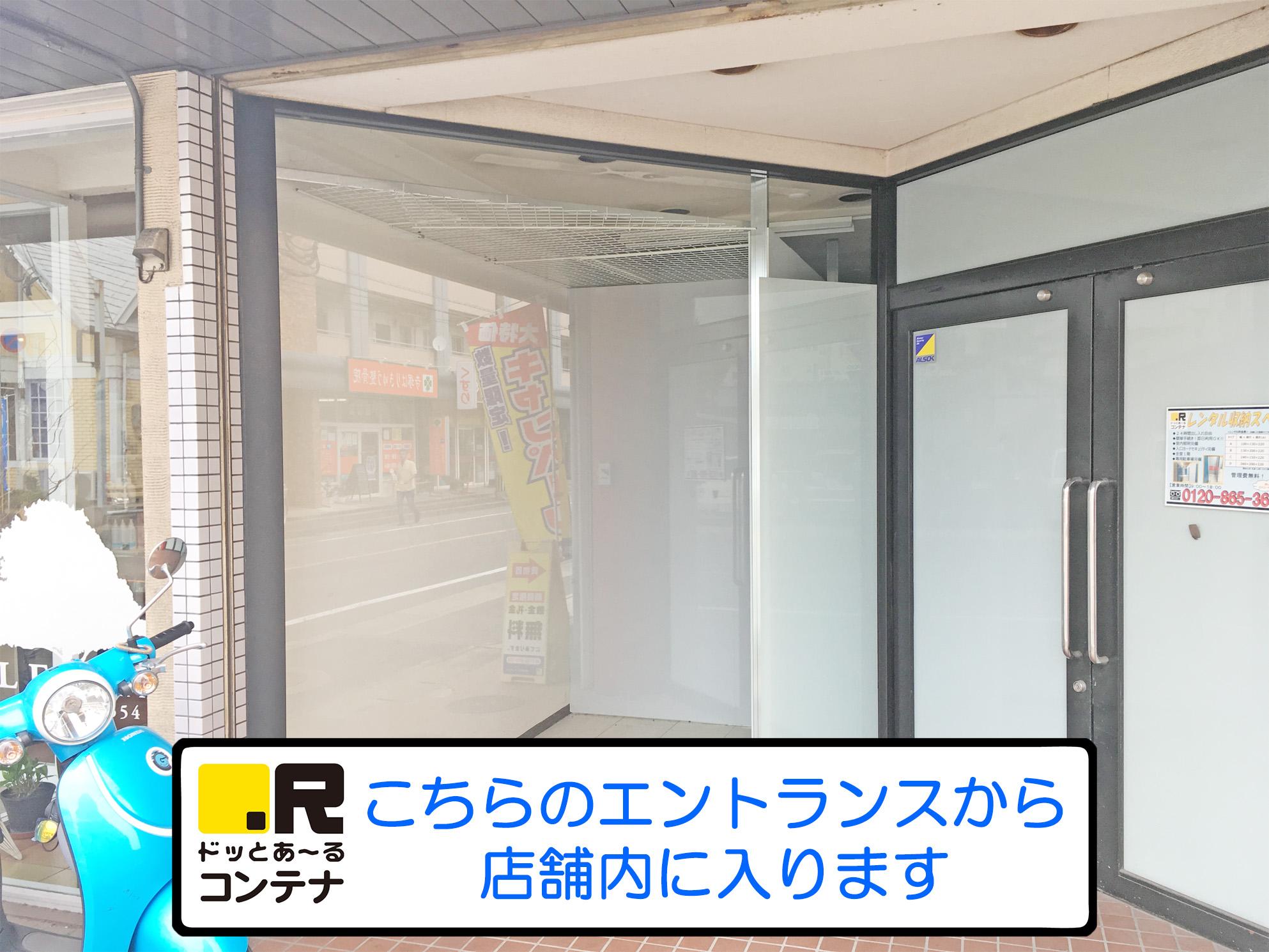 ドッとあ~るコンテナ長丘1丁目店