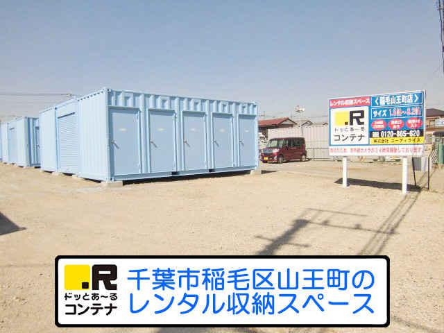 稲毛山王町(コンテナ型トランクルーム)