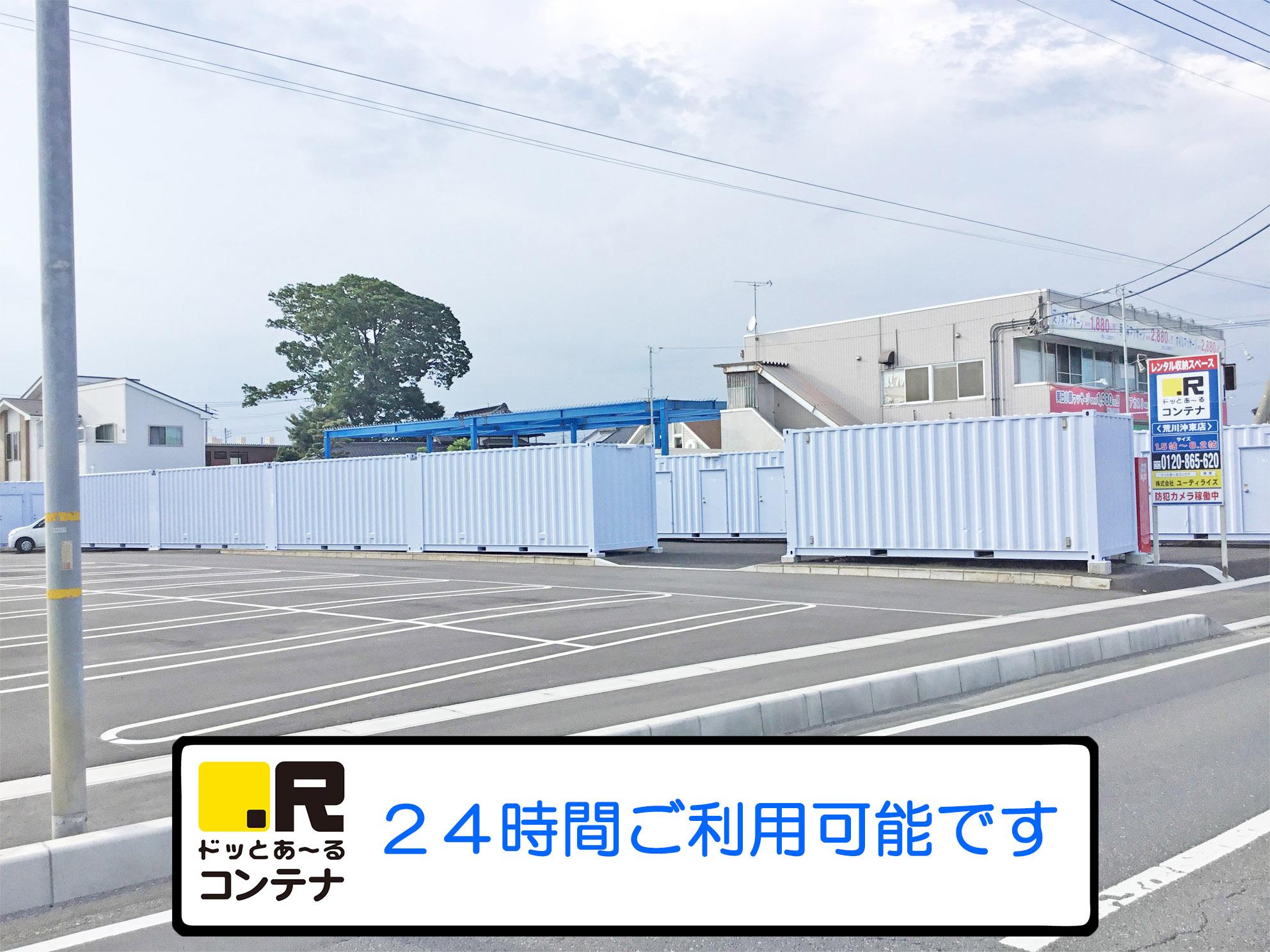 ドッとあ~るコンテナ荒川沖東店