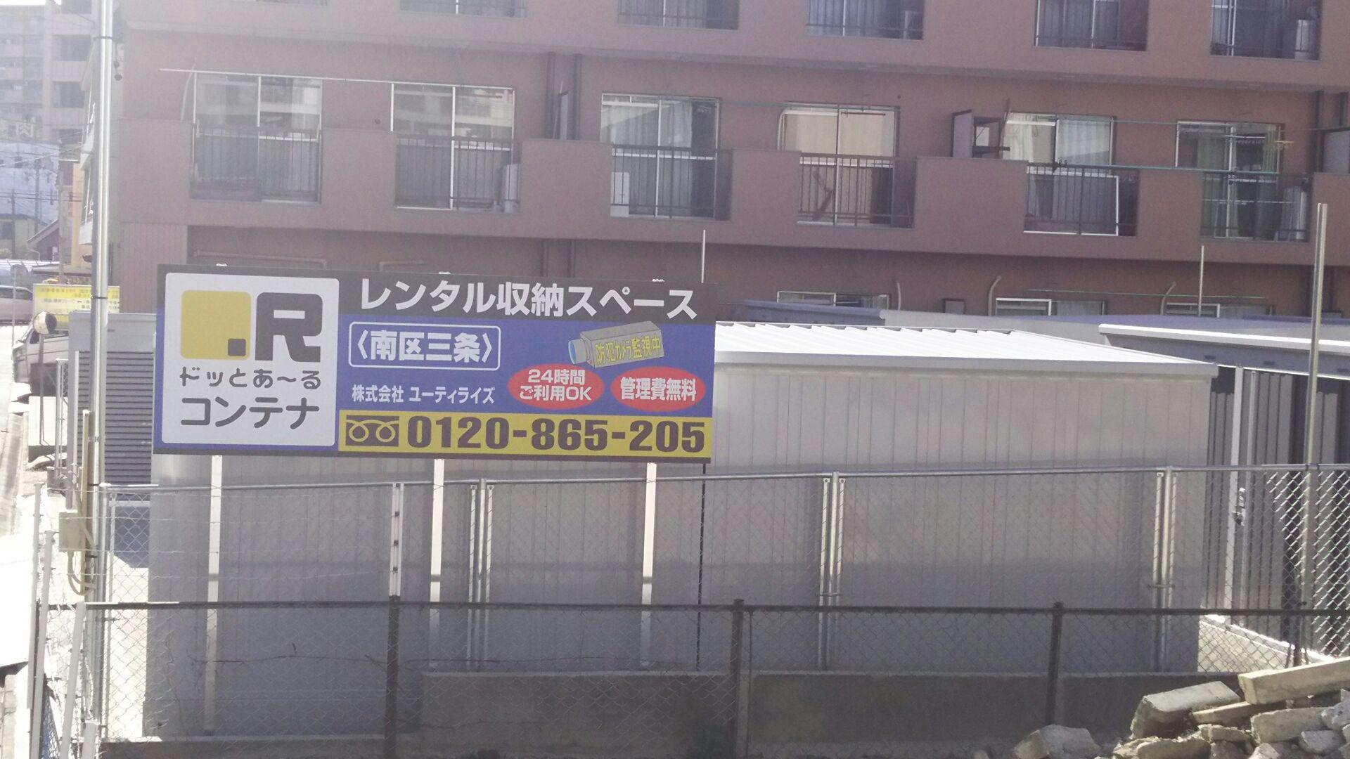 ドッとあ~るコンテナ南区三条店