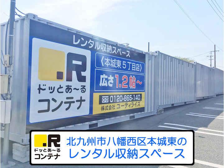 本城東5丁目(コンテナ型トランクルーム)