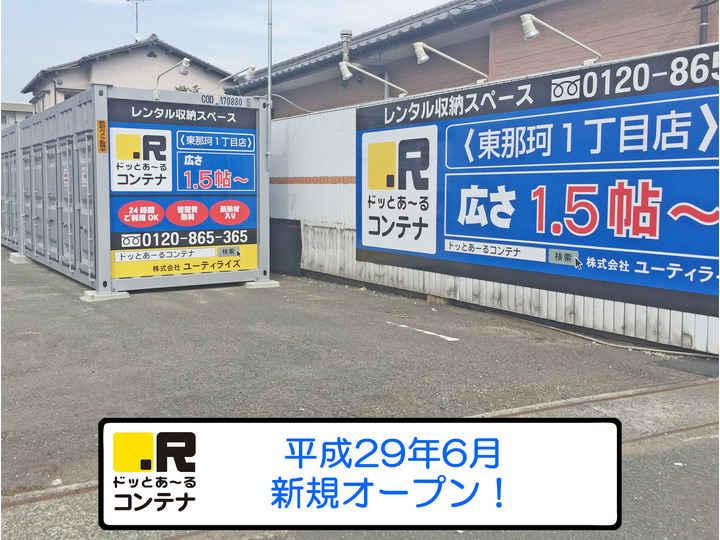東那珂1丁目店(コンテナ型トランクルーム)