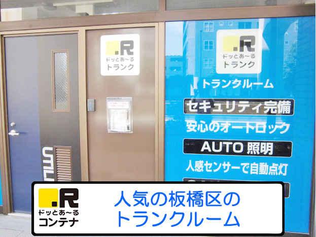 板橋中丸町(室内型トランクルーム)