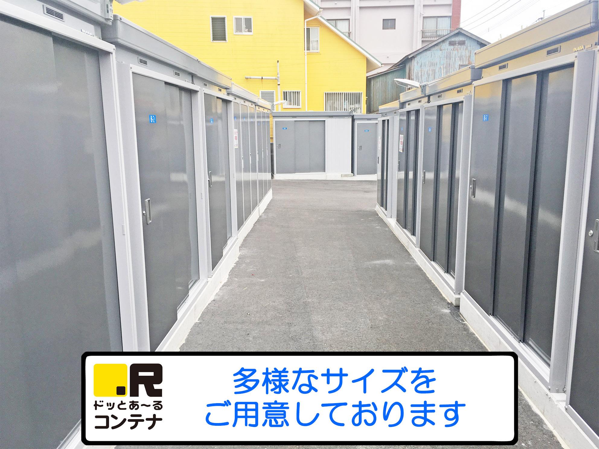 ドッとあ~るコンテナ大里インター店(6ヶ月半額キャンペーン)