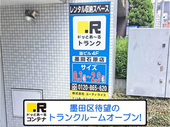 墨田石原(室内型トランクルーム)