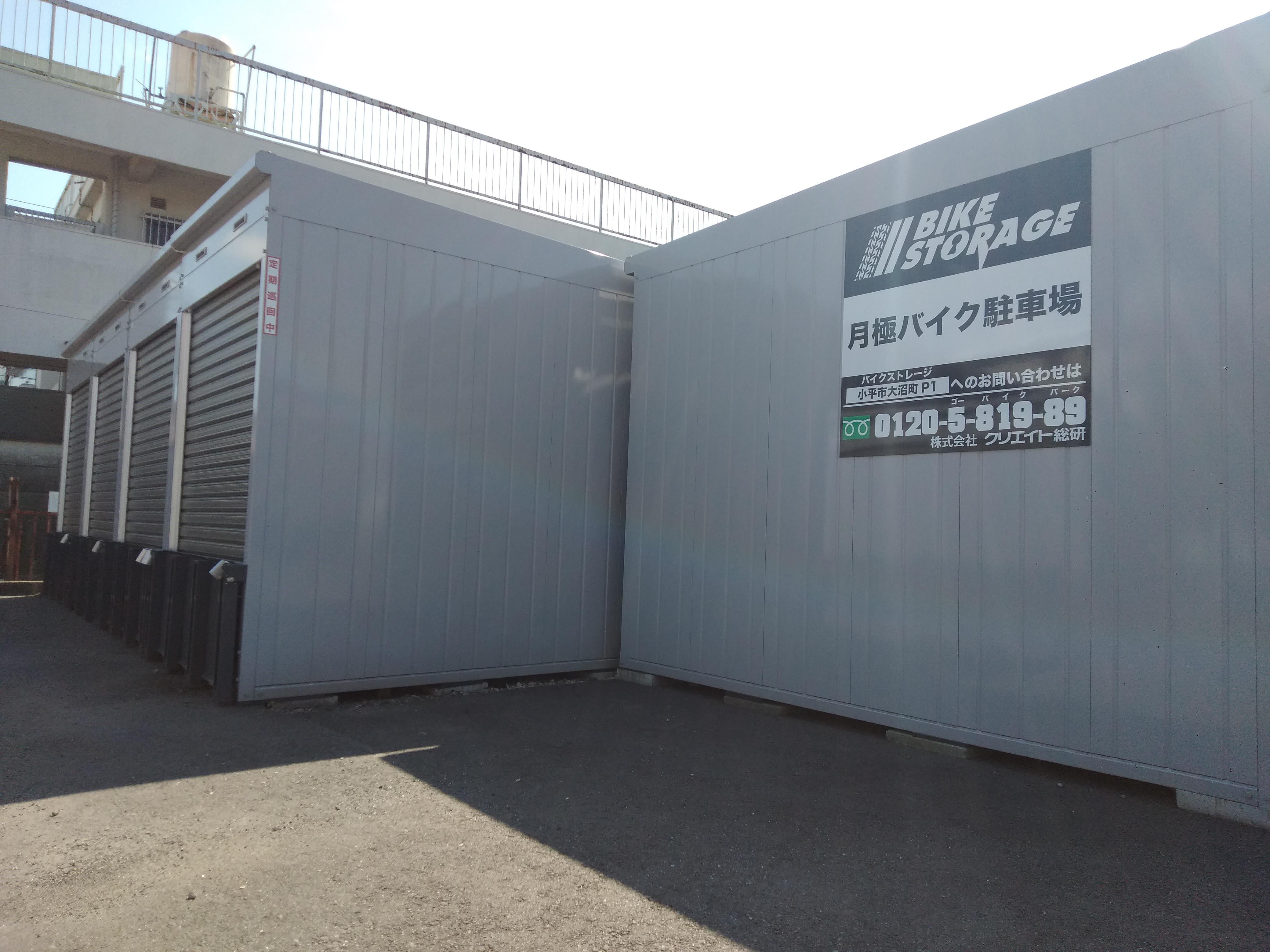 バイクストレージ小平市大沼町P1