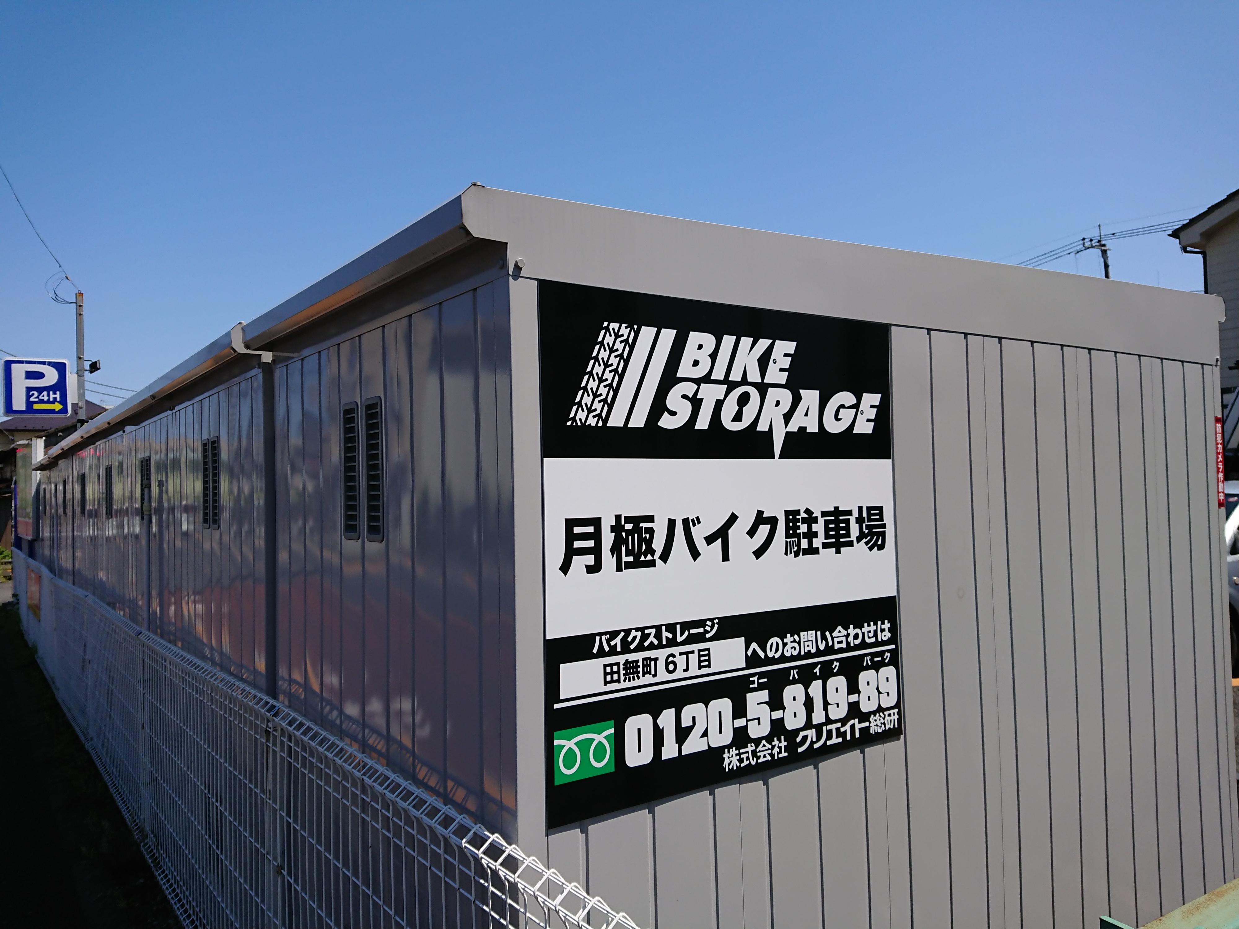 バイクストレージ田無町6丁目