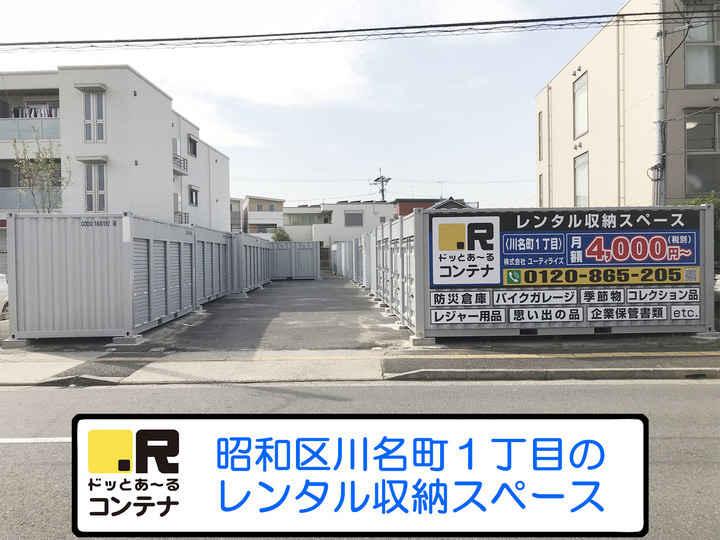 川名町1丁目(コンテナ型トランクルーム)