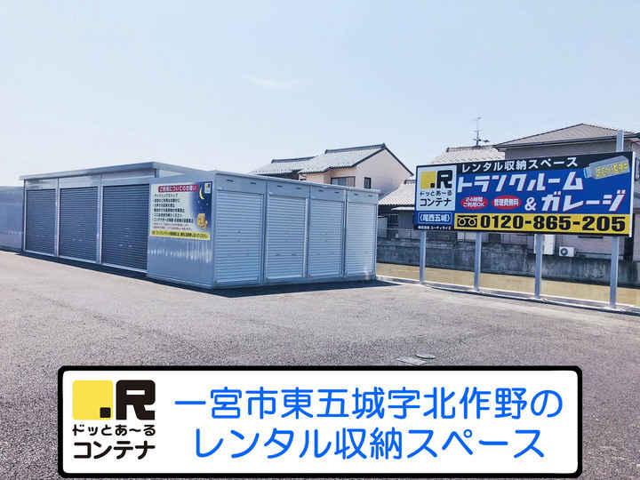 尾西五城(コンテナ型トランクルーム)