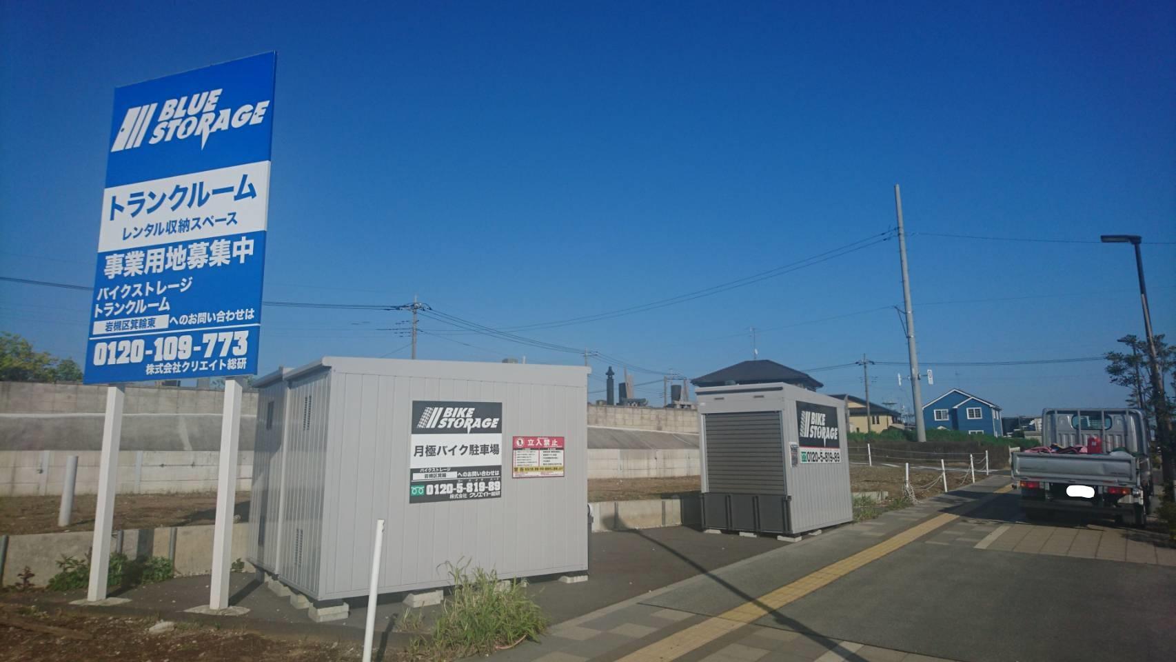 バイクストレージ岩槻区箕輪東