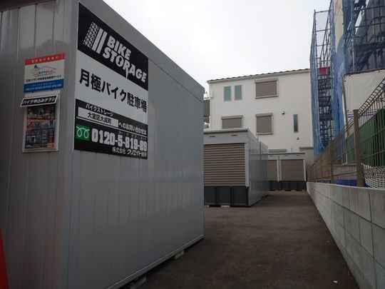 バイクストレージ大宮区大成町
