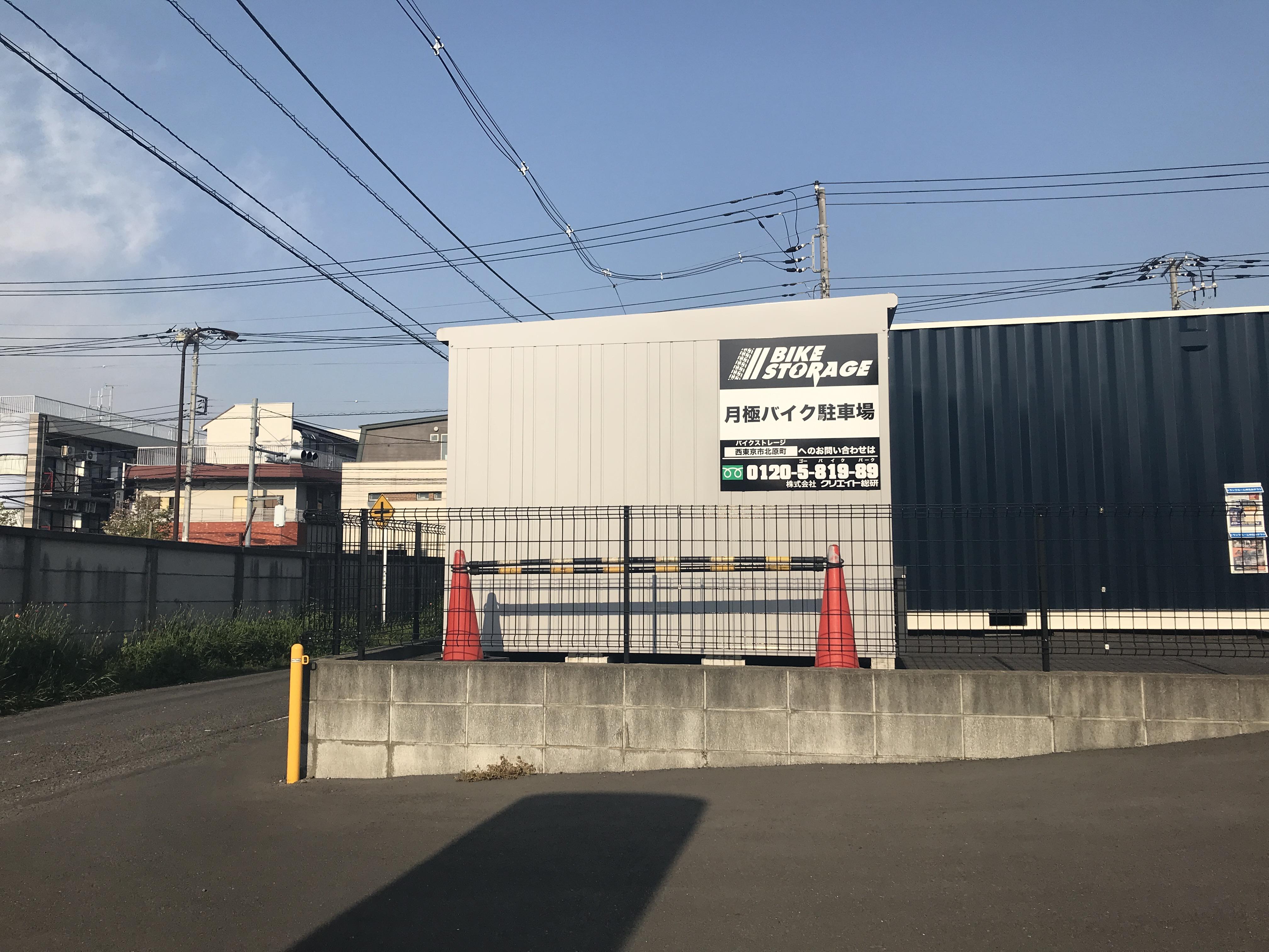 バイクストレージ西東京市北原町