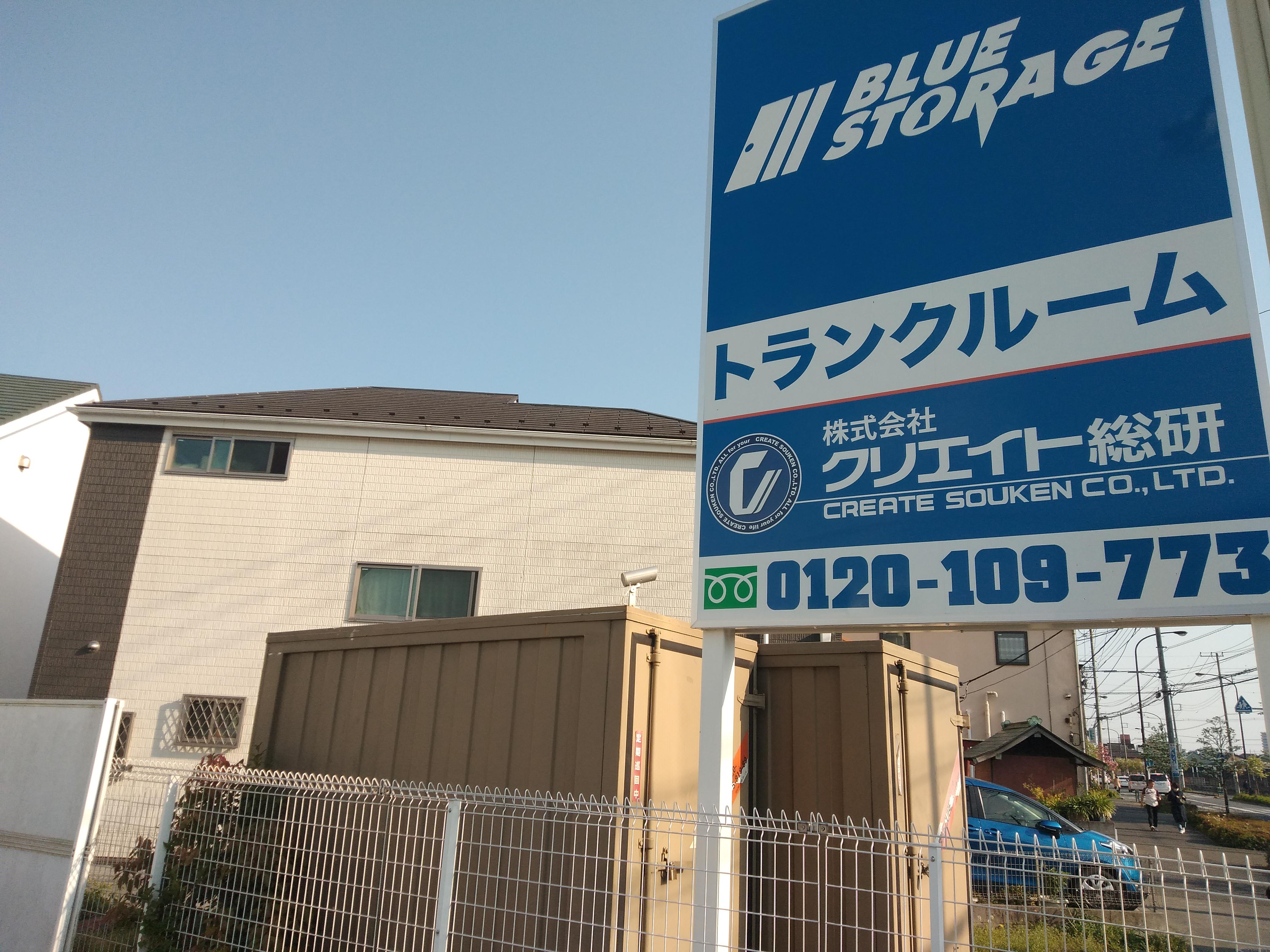 バイクストレージ西東京市谷戸町