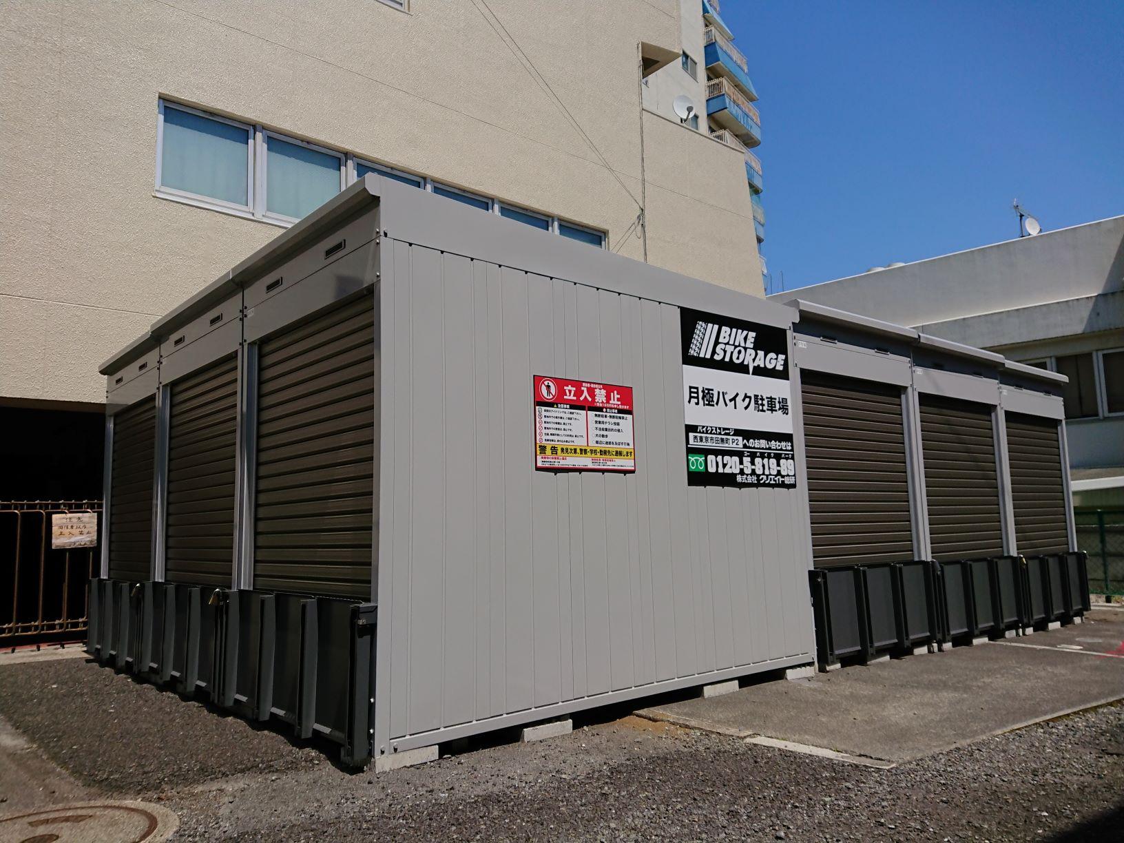 バイクストレージ西東京市田無町P2