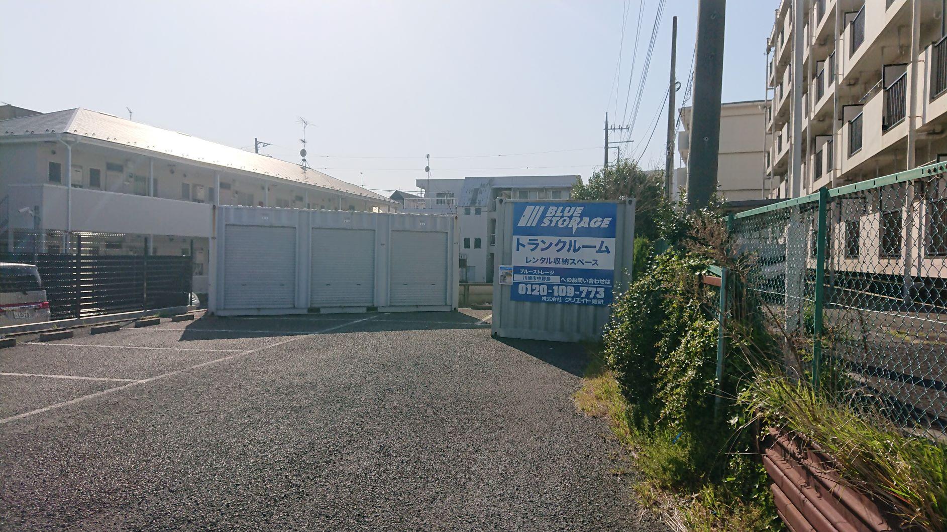 ブルーストレージ川崎市中野島