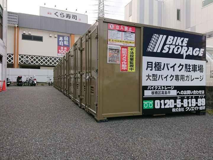 バイクストレージ板橋区高島平