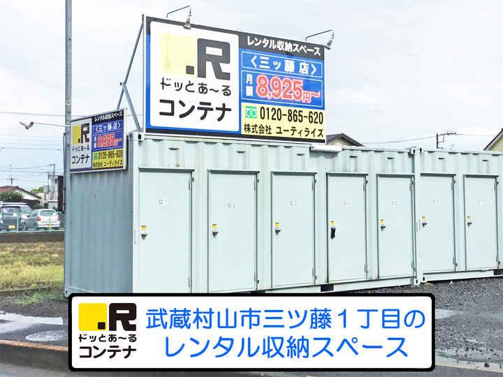 三ツ藤(コンテナ型トランクルーム)外観1