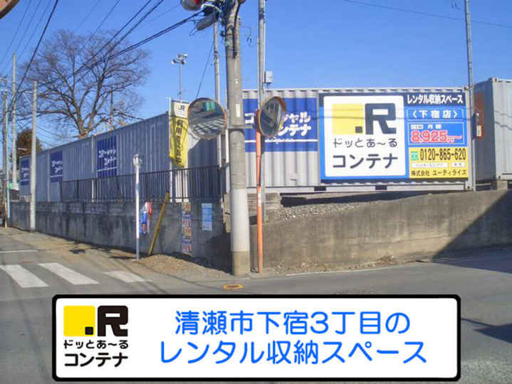 下宿(コンテナ型トランクルーム)