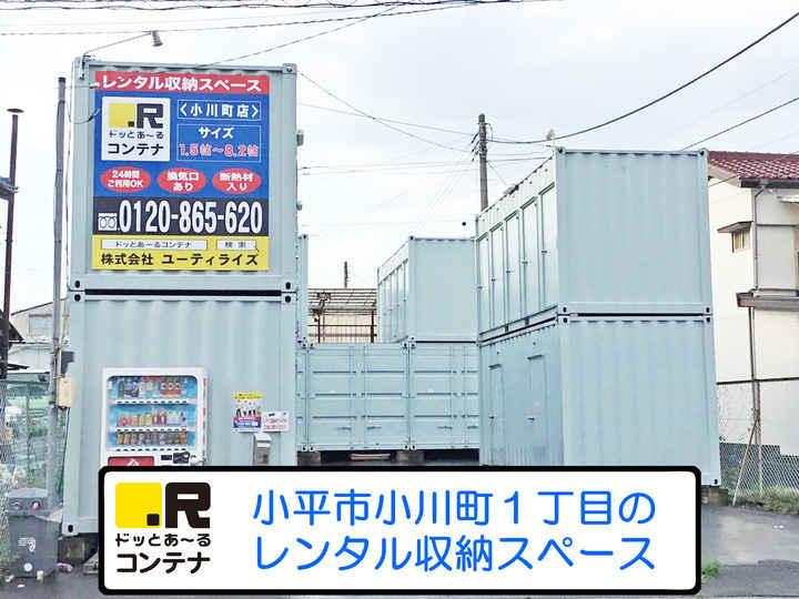 小川町(コンテナ型トランクルーム)外観1