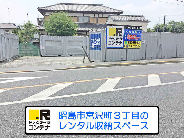 宮沢(コンテナ型トランクルーム)外観1