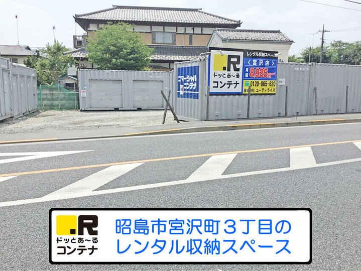 宮沢(コンテナ型トランクルーム)
