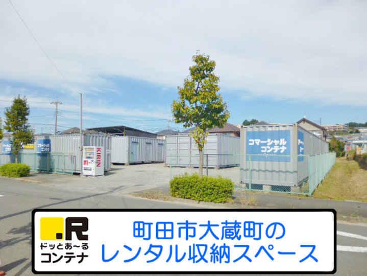 大蔵町(コンテナ型トランクルーム)外観1