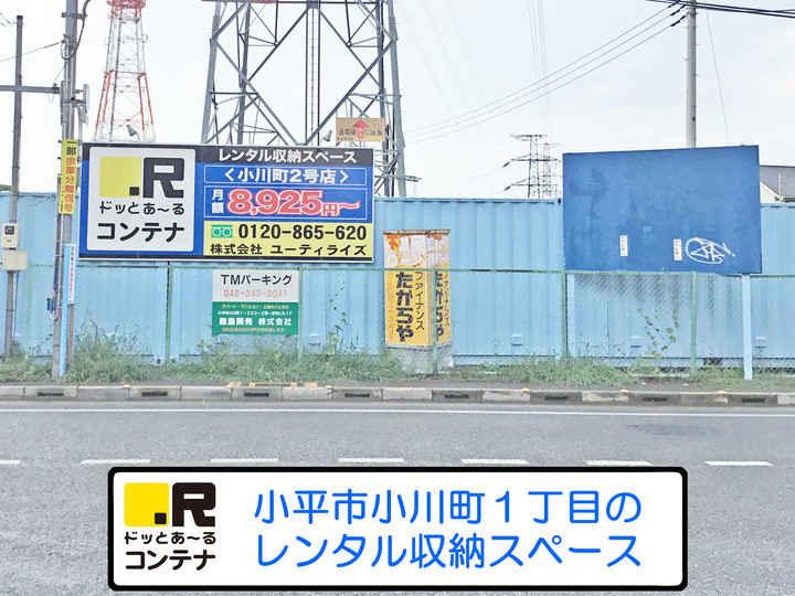 小川町2号(コンテナ型トランクルーム)外観1