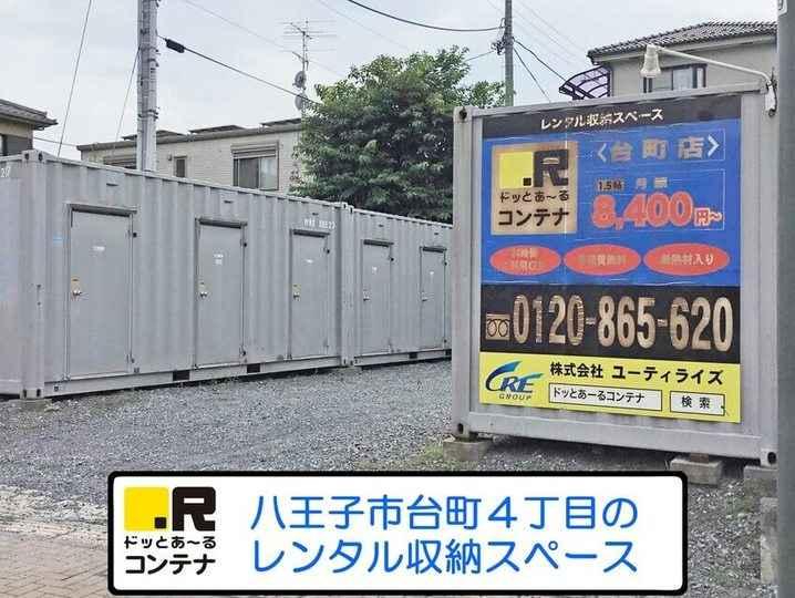 台町(コンテナ型トランクルーム)