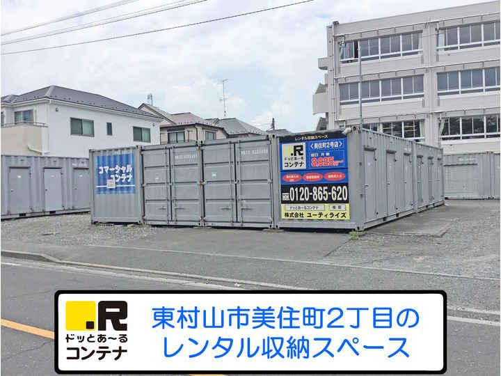 美住町2号(コンテナ型トランクルーム)