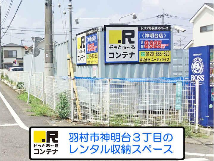 神明台(コンテナ型トランクルーム)外観1