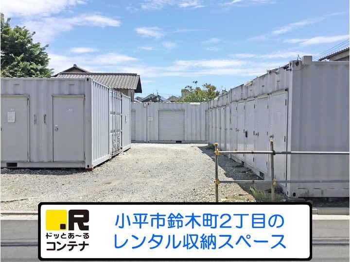 鈴木町2号(コンテナ型トランクルーム)外観1