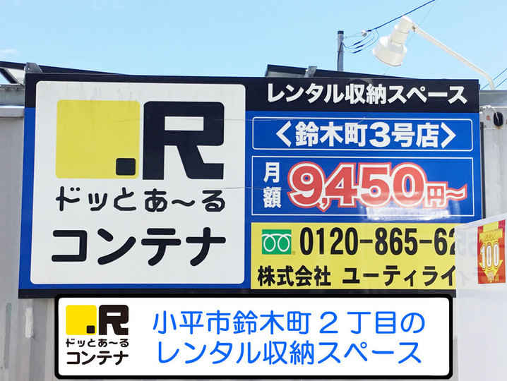 鈴木町3号(コンテナ型トランクルーム)外観1