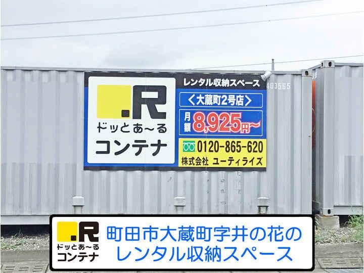 大蔵町2号(コンテナ型トランクルーム)外観1