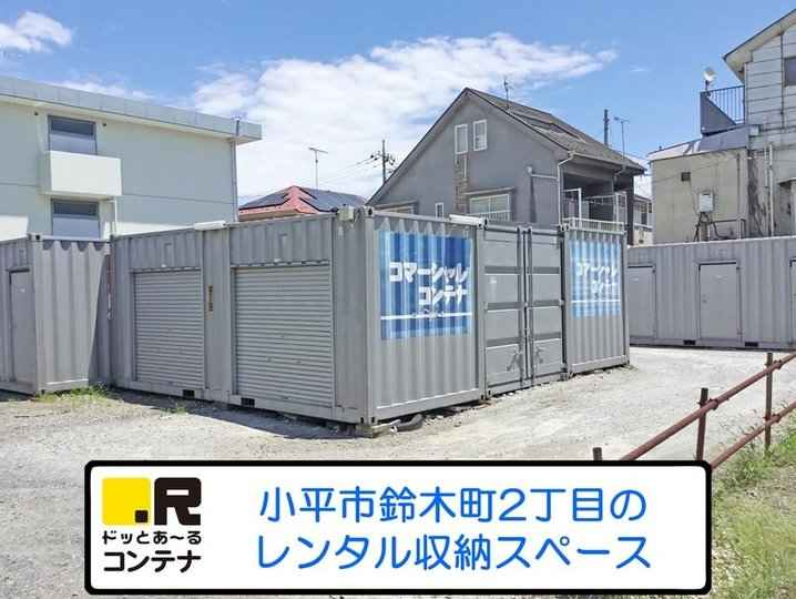 鈴木町4号(コンテナ型トランクルーム)外観1
