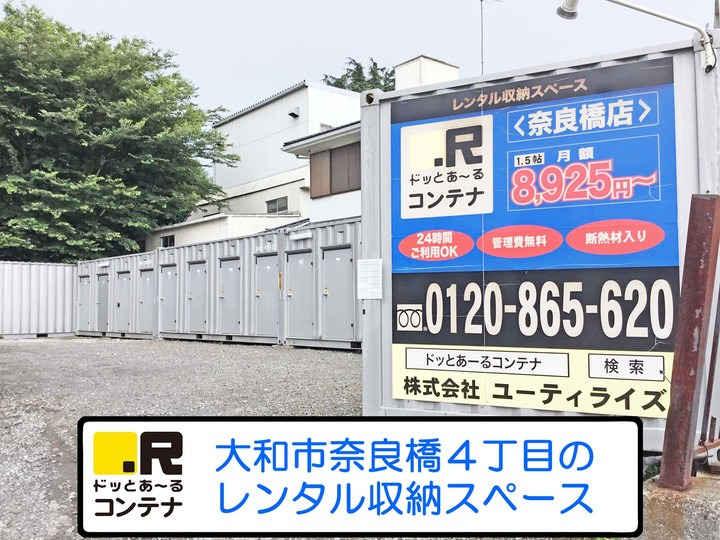 奈良橋(コンテナ型トランクルーム)外観1